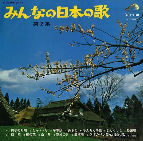 V/A minna no nihon no uta vol.2 SJV-1047 - front cover