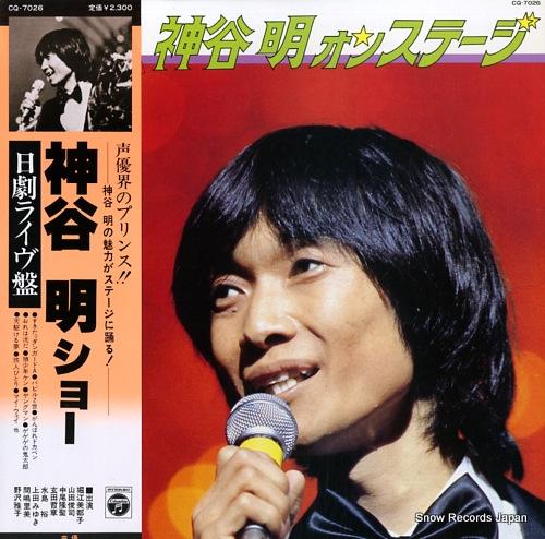 KAMIYA, AKIRA kamiya akira on stage CQ-7026 - front cover