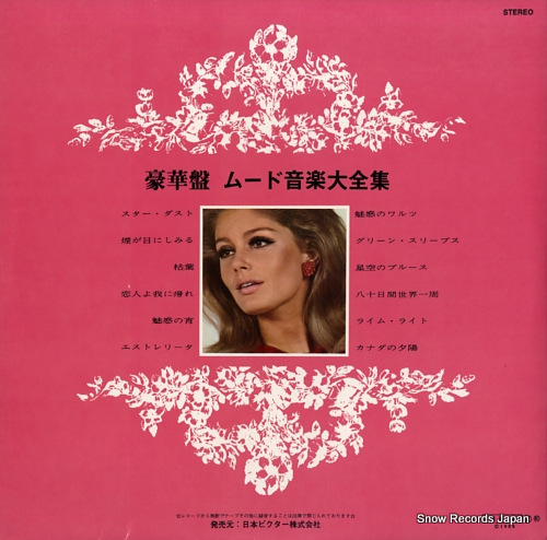 V/A the great hits of mood music SRA-9076-77 - back cover