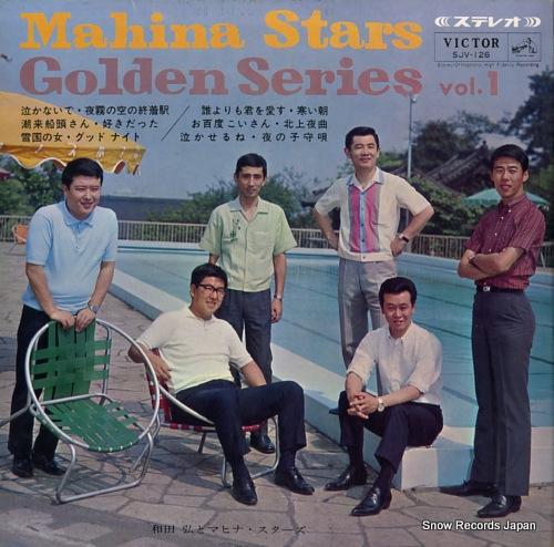 WADA HIROSHI AND HIS MAHINASTARS - mahina stars golden series vol.1/vol.2 - 33T