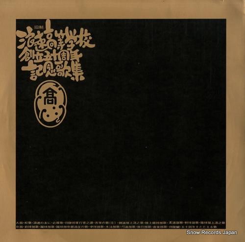 V/A kyusei naniwa koto gakko soritsu 50 shunen kinenkashu LM-7017 - back cover