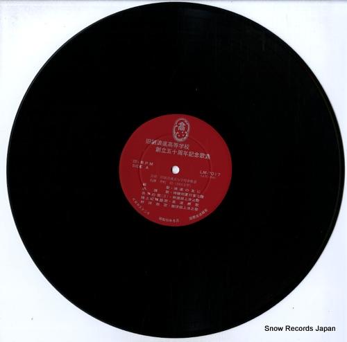 V/A kyusei naniwa koto gakko soritsu 50 shunen kinenkashu LM-7017 - disc