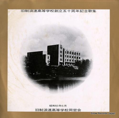 V/A kyusei naniwa koto gakko soritsu 50 shunen kinenkashu LM-7017 - front cover