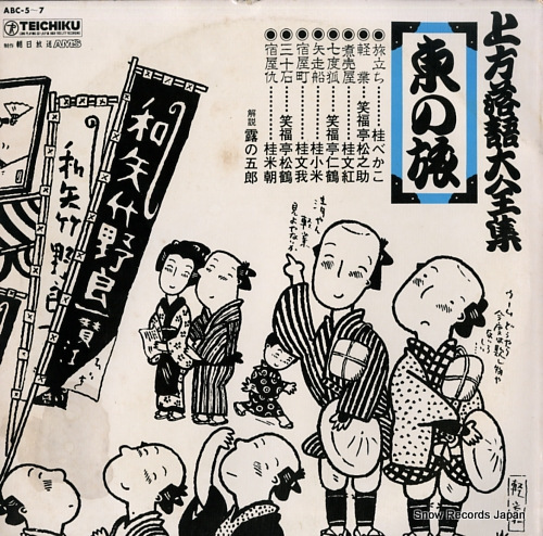 V/A kamigata rakugo daizenshu / higashi no tabi ABC-5-7 - front cover