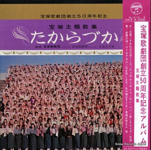 TAKARAZUKA KAGEKIDAN - takarazuka a theme song best ''takarazuka'' - 33T