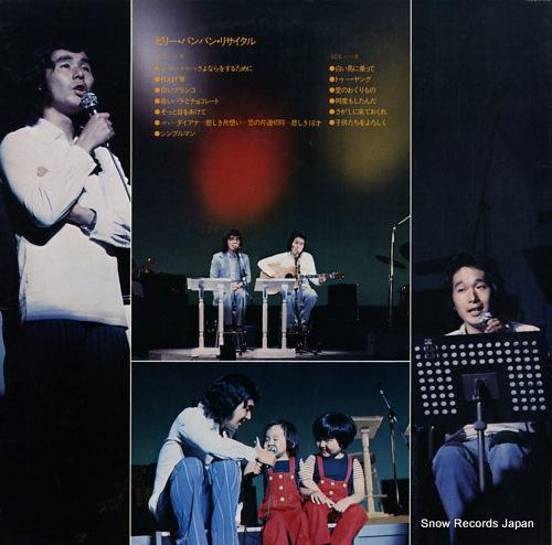 BILLY BANBAN recital X-5011-W - back cover