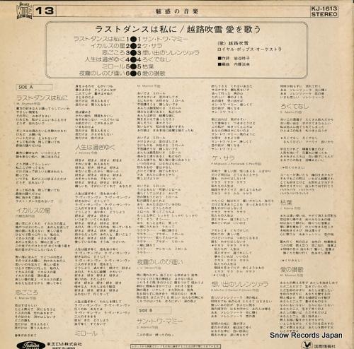 KOSHIJI FUBUKI last dance wa watashi ni / koshiji fubuki ai wo utau