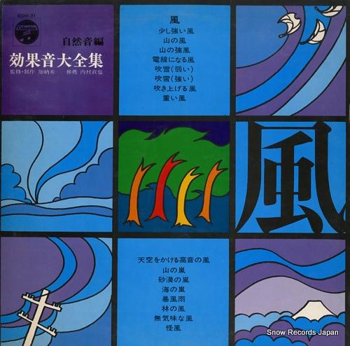 KANOU YONEKAZU koukaon taizen shu (shizenon hen) ''kaze''
