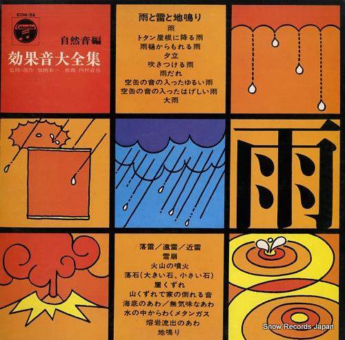 KANOU YONEKAZU - koukaon taizen shu (shizenon hen) ''ame to kaminari to jinari'' - 33T