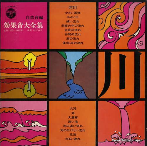 KANOU YONEKAZU - koukaon taizen shu (shizenon hen) ''kasen'' - 33T