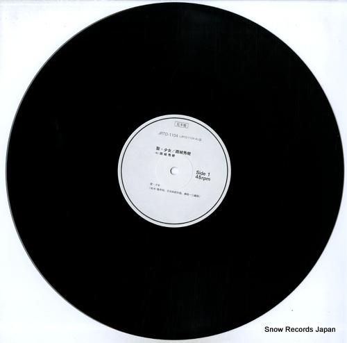 SAIJO, HIDEKI sei shojo JRTD-1104 - disc