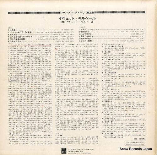 GUILBERT, YVETTE chanson de paris vol.2 / yvette guilbert EOP-60002 - back cover