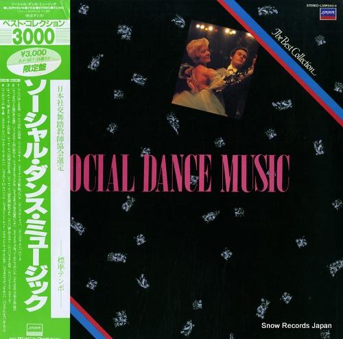 V/A ソーシャル・ダンス・ミュージック/日本社交舞踏教師協会選定〜標準テンポ L30P5113/4