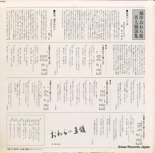 V/A ecchu owara bushi meijin kyoen shu SJV-6149 - back cover