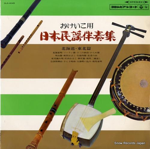 V/A - okeiko yo nihon minyou bansou shu - LP