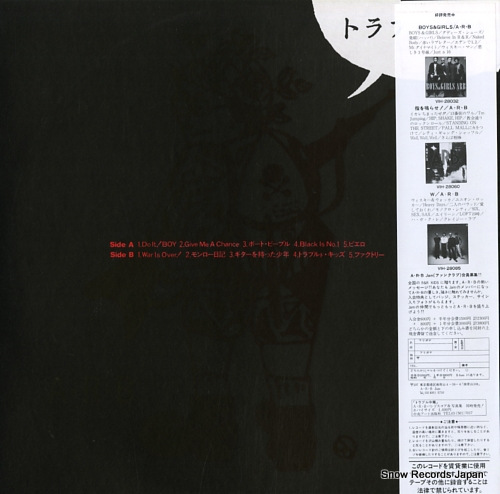 ARB trouble chudoku VIH-28122 - back cover