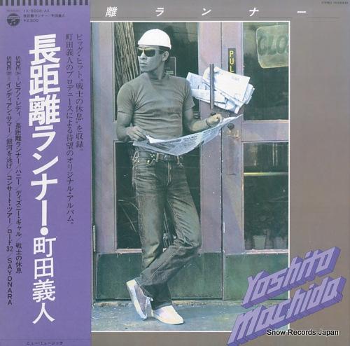 MACHIDA, YOSHITO choukyori runner YX-5008-AX - front cover