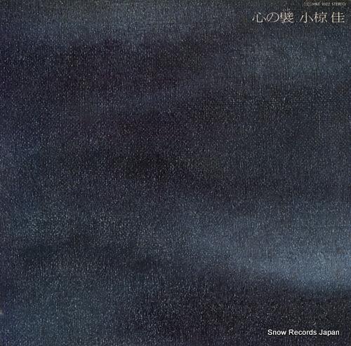 OGURA, KEI kokoro no hida MKF1022 - front cover