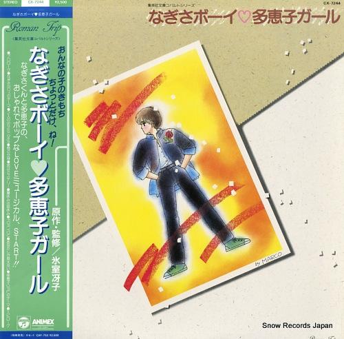 HIMURO SAEKO - nagisa boy & taeko girl - LP