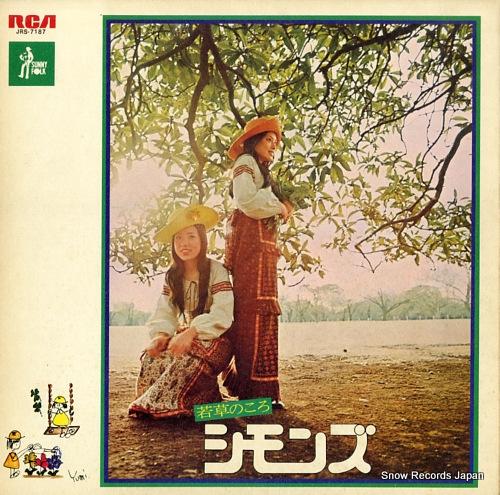 SIMMONS wakakusa no koro JRS-7187 - front cover