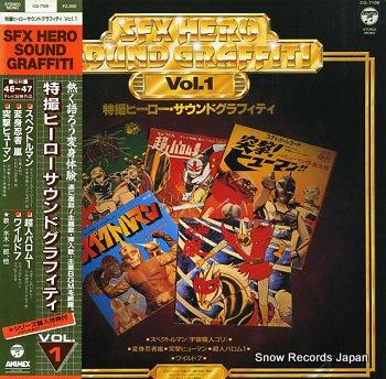 V/A 特撮ヒーロー・サウンドグラフィティ vol.1 CQ-7106