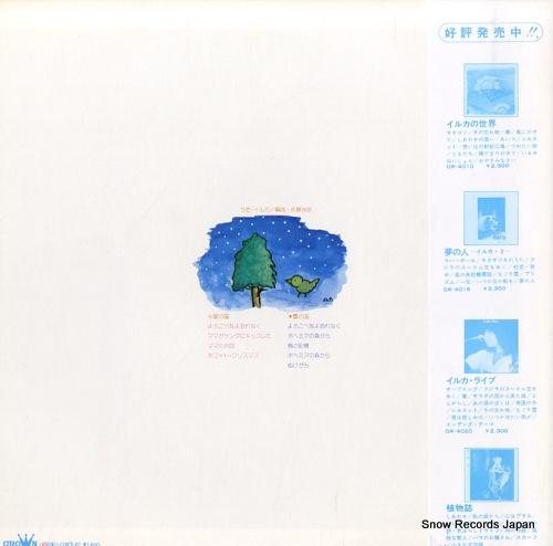 IRUKA bohemia no mori kara GWX-61 - back cover