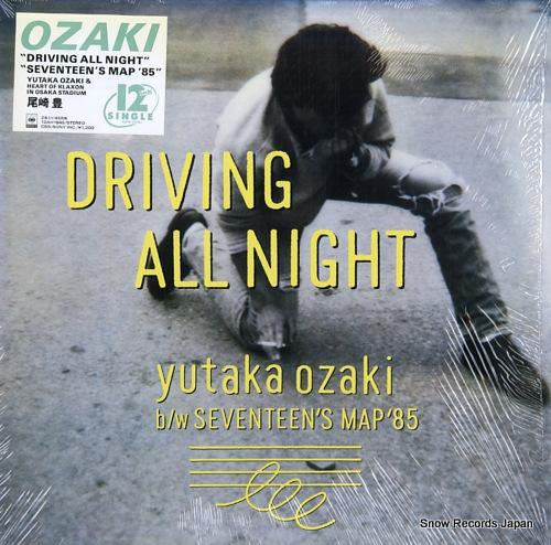 尾崎豊 driving all night 12AH1945