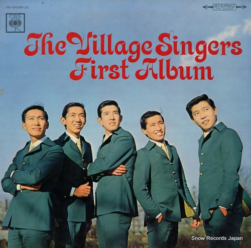 VILLAGE SINGERS, THE first album YS-10020-JC - front cover