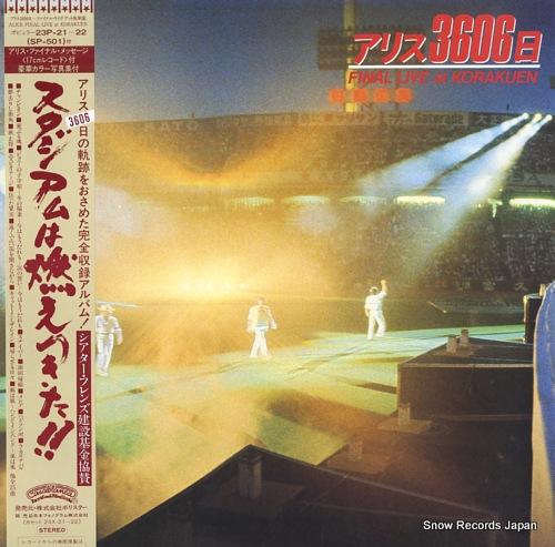ALICE final live at korakuen 23P-21-22 - front cover