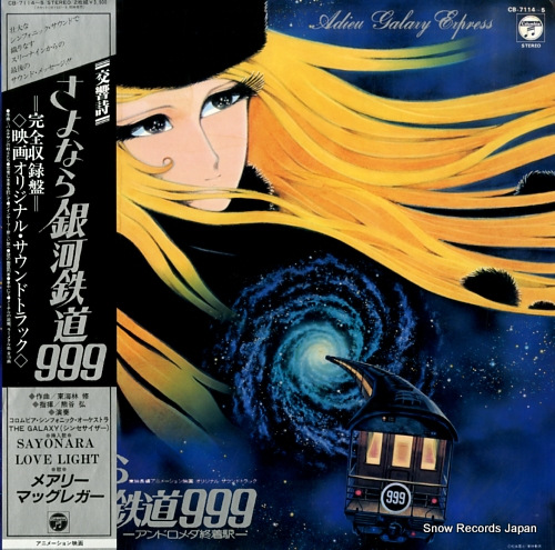 GALAXY EXPRESS 999 - adieu galaxy express - 33T