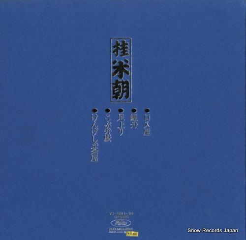 KATSURA, BEICHO kamigata rakugo daizenshu vol.6 TY-7021-22 - back cover