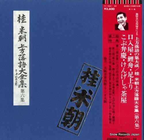 KATSURA, BEICHO kamigata rakugo daizenshu vol.6 TY-7021-22 - front cover