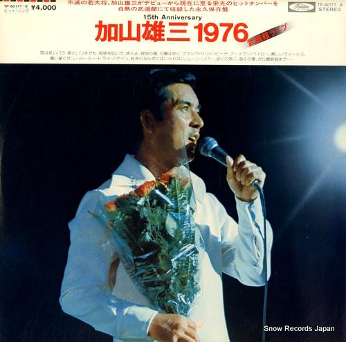 加山雄三 加山雄三1976武道館ライブ TP-60177-8