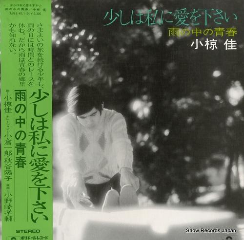 OGURA, KEI sukoshi wa watashi ni ai wo kudasai MR9140/1 - front cover
