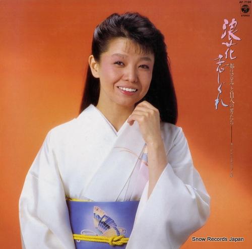 MIYAKO HARUMI - naniwa koishigure - 33T