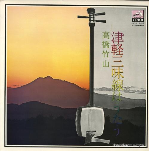 TAKAHASHI CHIKUZAN - tsugaru shamisen wa utau - LP
