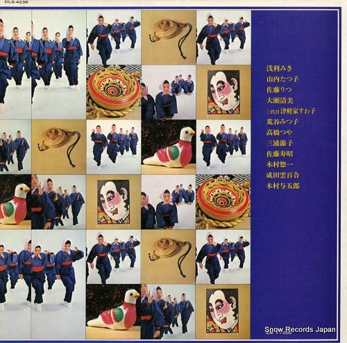 V/A tsugaru jongara bushi 12 nin shu DLS-4238 - back cover