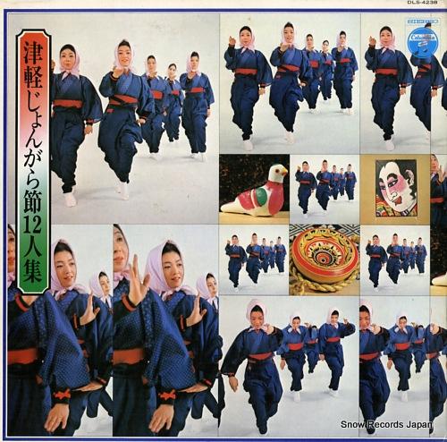 V/A - tsugaru jongara bushi 12 nin shu - LP