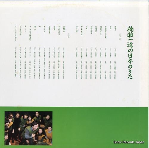 KUSUNOSE, ITTO kusunose itto no nihon no uta 20077 - back cover
