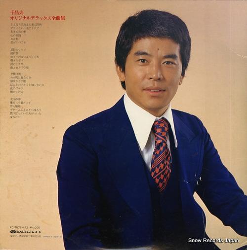 SEN, MASAO original deluxe zenkyoku shu KC-7071-72 - back cover