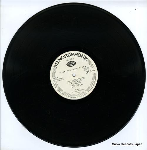 SEN, MASAO original deluxe zenkyoku shu KC-7071-72 - disc