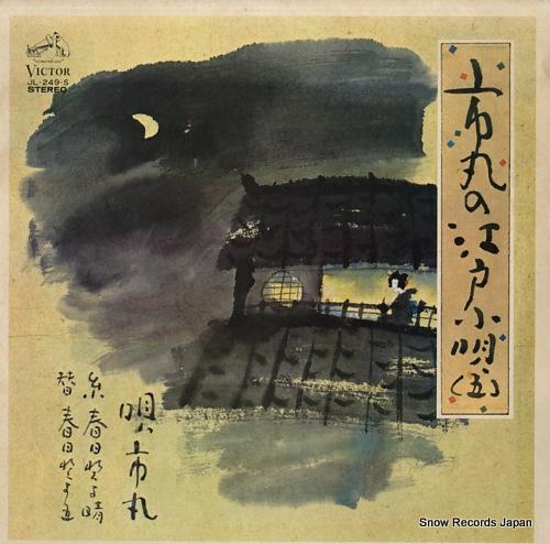 ICHIMARU - ichimaru no edokouta 5 - LP
