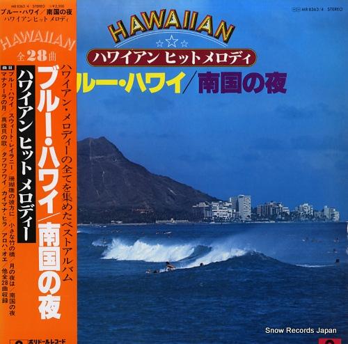 V/A blue hawaii / hawaiian hit melody MR8363/4 - front cover