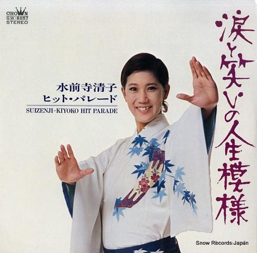 SUIZENJI KIYOKO - namida to warai no jinsei moyou / suizenji-kiyoko hit parade - LP