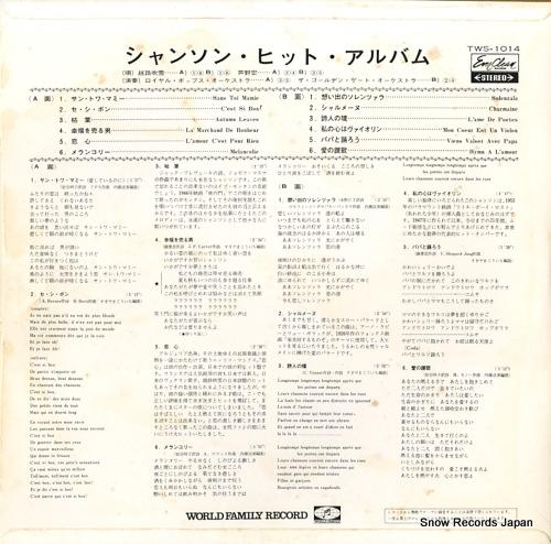 KOSHIJI, FUBUKI chanson hit album TWS-1014 - back cover