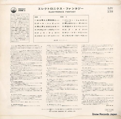 MICHI, SHIRO electronics fantasy SJV-138 - back cover