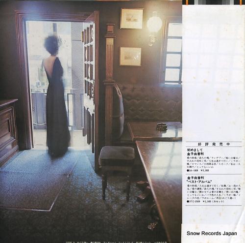 KANEKO, YUKARI je n' pourrai jamais t'oublier 3A-2001 - back cover
