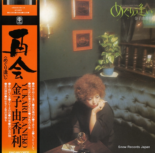 KANEKO, YUKARI je n' pourrai jamais t'oublier 3A-2001 - front cover