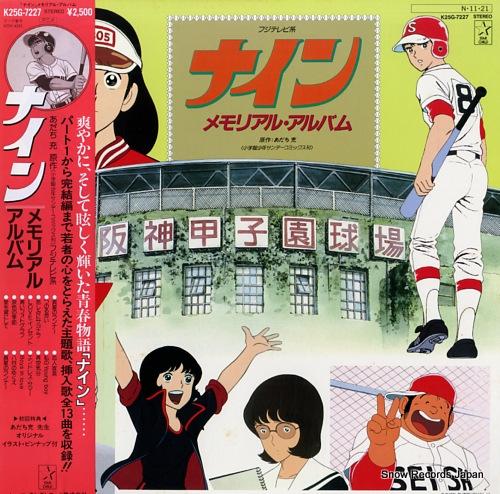 SERIZAWA HIROAKI - nine memorial album - LP