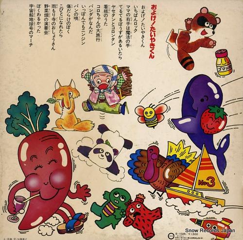 SHIMON, MASATO oyoge! taiyaki kun E-1025 - back cover
